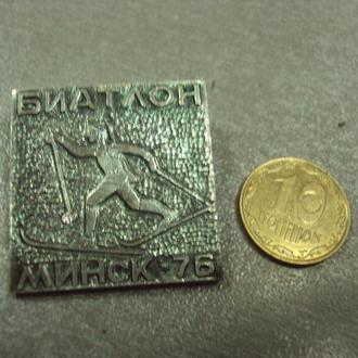 биатлон минск 1976 №1809