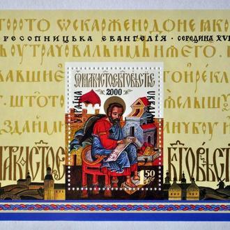 Україна, 2000 р. Пересопницька Євангелія, середина XVI ст.