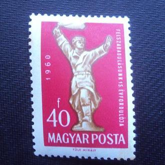 Венгрия 1960г.негаш.