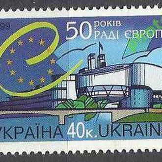 Украина 1999 Совет Европы 1м.**