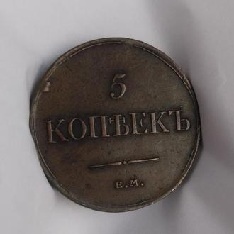 5 копеек 1833 года
