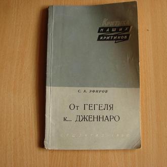 С.А. Эфиров. От Гегеля к… Дженнаро, 1960 г.