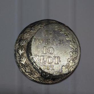 1 1/2 рубля 10 злотых, R по Биткину, оригинал, серебро, с гривны! без резерва!