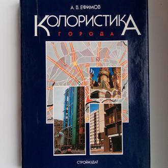 Колористика города - Ефимов А. В. -
