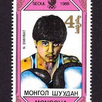ЛОИ . Монголия 1988 г  MNH  -