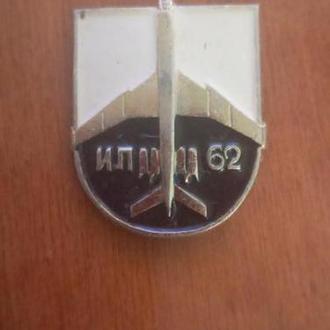 Знак авиации СССР ИЛ-62