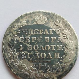 Рубль 1830 НГ, серебро, оригинал, с гривны!