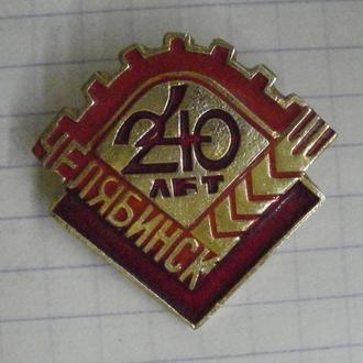 Челябинск 240 лет