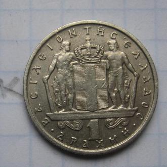 ГРЕЦИЯ, 1 драхма 1967 г. (ЦАРЬ КОНСТАНТИН).