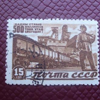 СССР 1946г. гаш.