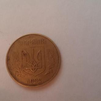 Украина 50 копеек 1992.Брак очень плохо видні грозди.