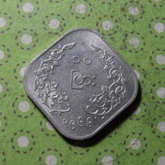 Мьянма Бирма монета Мянма