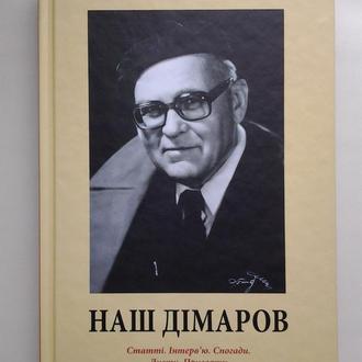 Наш Анатолій Дімаров. Статті. Інтерв'ю. Спогади. Листи. Присвяти