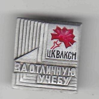 ЦК ВЛКСМ За отличную учебу
