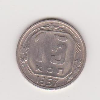 1957 СССР 15 копеек