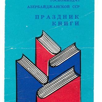 Календарик 1985 Азербайджан, книги, издательство