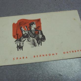 худ. бодрова слава великому октябрю 1968г  №2612