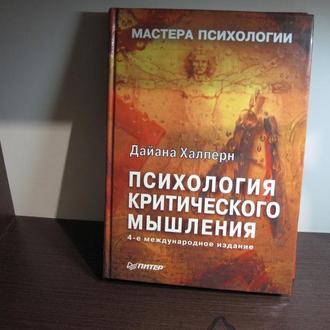 Дайана Халперн Психология критического мышления   Серия «Мастера психологии»