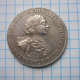 Полтина 1723 г.