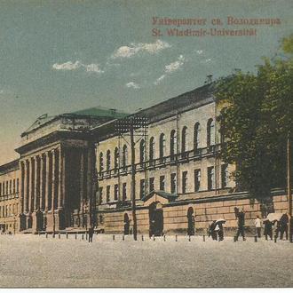 Киев 1900-ые Университет Св.Владимира