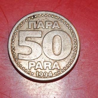 50 пара 1994 г Югославия