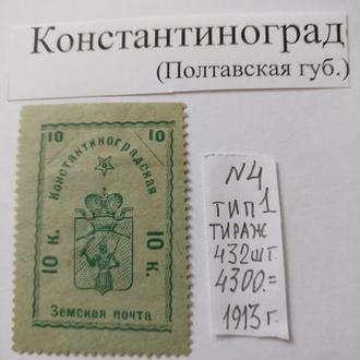 Украина. Земство.1913 г. Константиноград. № 4