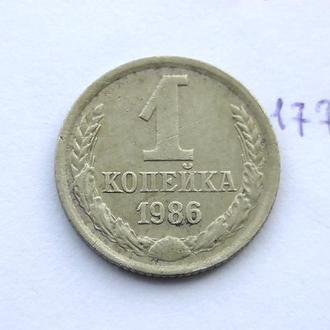 1 копейка СССР 1986 год