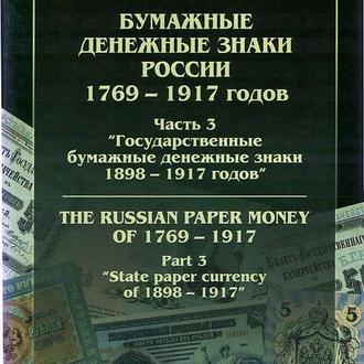Денисов А. - Бумажные дензнаки России 1898-17 - CD