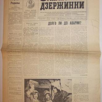 Газета Знамя Дзержинки №63 1983