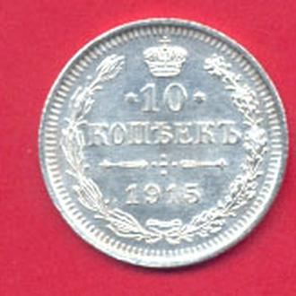 Монеты Россия 10 коп 1915 г.