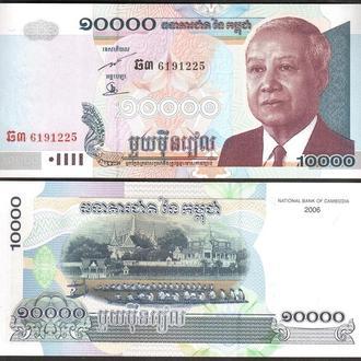 Cambodia / Камбоджа - 10000 Riels 2006 UNC Миралот