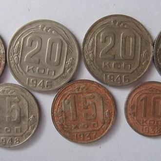 20 копеек 1942: 1946: 1948гг. 15 копеек 1937: 1948гг. 10 копеек 1938г.
