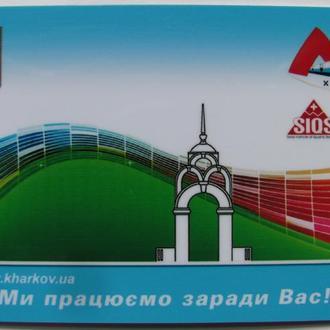 Пластиковая карта МЕТРО Харьков, пополняемая