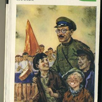 книга Педагогическая поэма - А.С. Макаренко