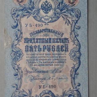 5 рублей 1909 Шипов -Бубякин
