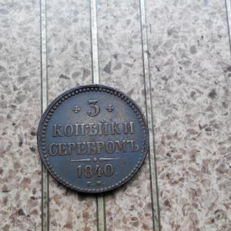 3 КОПЕЙКИ СЕРЕБРОМ 1840г