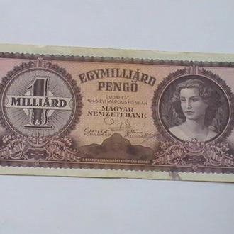 1000000000 Пенго 1946 г Венгрия 1 Миллиард Пенго 1946 г 1000000000 Пенго 1946 р Угорщина с печатью