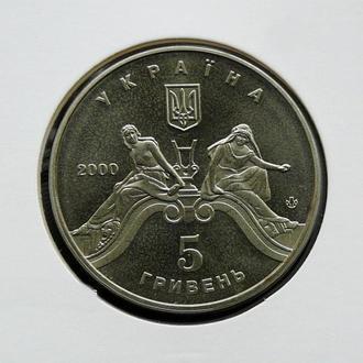 Украина 5 гривень 2000 грн., UNC, '100 лет Львовскому театру оперы и балета'