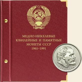 Медно-никелевые юбилейные и памятные монеты СССР. 1965-1991. Альбом.