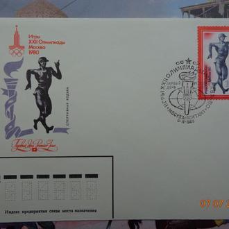 Конверт первого дня (КПД) №516. XXII летние Олимпийские игры 1980 года в Москве (1980)