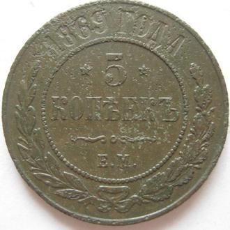 5 копеек 1869г.