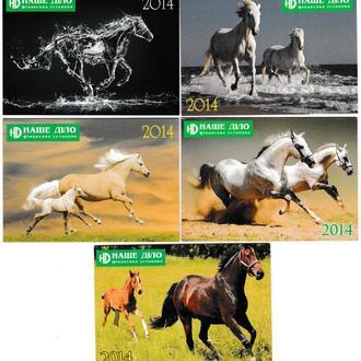 Календарики 2014 Лошади, животные, реклама, кредитование