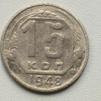 15 Копійок 1948 р СРСР 15 Копеек 1948 г СССР