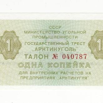 Шпицберген 1 копейка 1978 СССР редкая UNC Арктикуголь