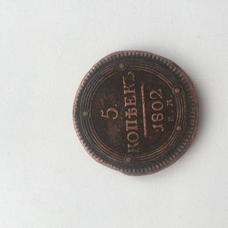 5 Копеек 1802 ЕМ Александр I