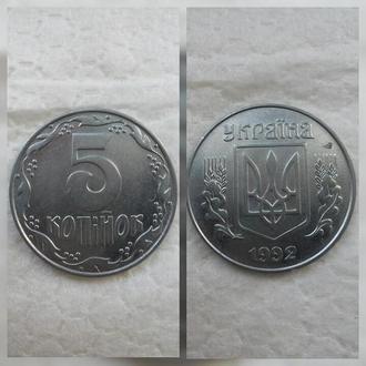 5 копеек 1992 г.