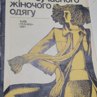 Конструювання і моделювання сучасного одягу Д.Маслюченко