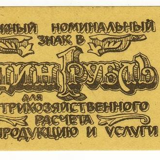 1 рубль Сербская птицефабрика Украина УССР Одесская обл. нечастая хозрасчет Сербка