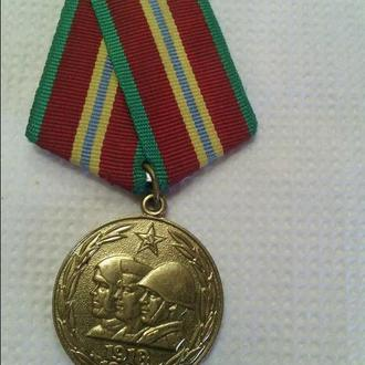 """Продам медаль """"70 лет Вооружённым силам СССР"""""""
