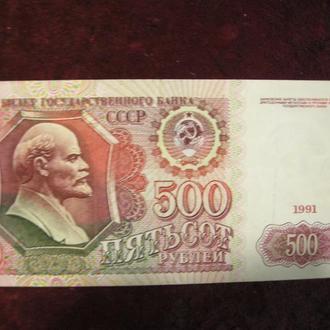 Бона 500 рублей 1991 года.СССР.